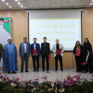 خمام - از دانشآموزان برتر خمامی در اختتامیه سی و ششمین دوره از مسابقات قرآن، عترت و نماز تجلیل شد
