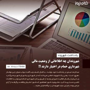 خمام - شهروندان چه اطلاعاتی از وضعیت مالی شهرداری خمام در اختیار دارند ؟!