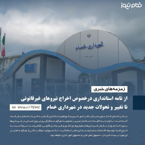 از نامه استانداری درخصوص اخراج نیروهای غیرقانونی تا تغییر و تحولات جدید در شهرداری خمام