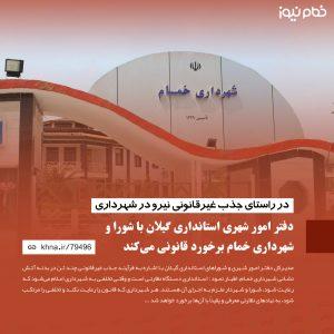 خمام - دفتر امور شهری استانداری گیلان با شورا و شهرداری خمام برخورد قانونی میکند