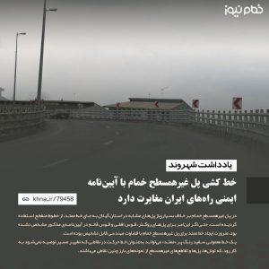 خمام - خط کشی پل غیرهمسطح خمام با آییننامه ایمنی راههای ایران مغایرت دارد