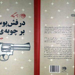خمام - رمان «درفش پوستین بر چوبهی دار» منتشر شد