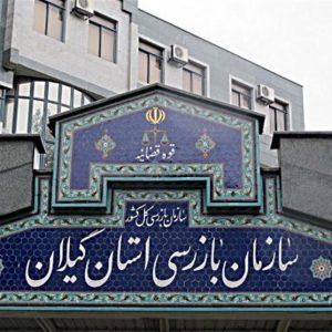 خمام - هیات بازرسی در شهرداری خمام مستقر شد