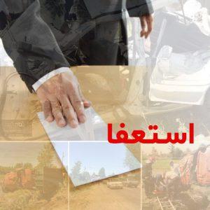 خمام - رییس شورای شهر خشکبیجار در اعتراض به بلاتکلیفی وضعیت محور خمام به خشکبیجار استعفا داد