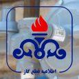 گاز برخیاز مناطق در روز سهشنبه قطع میشود