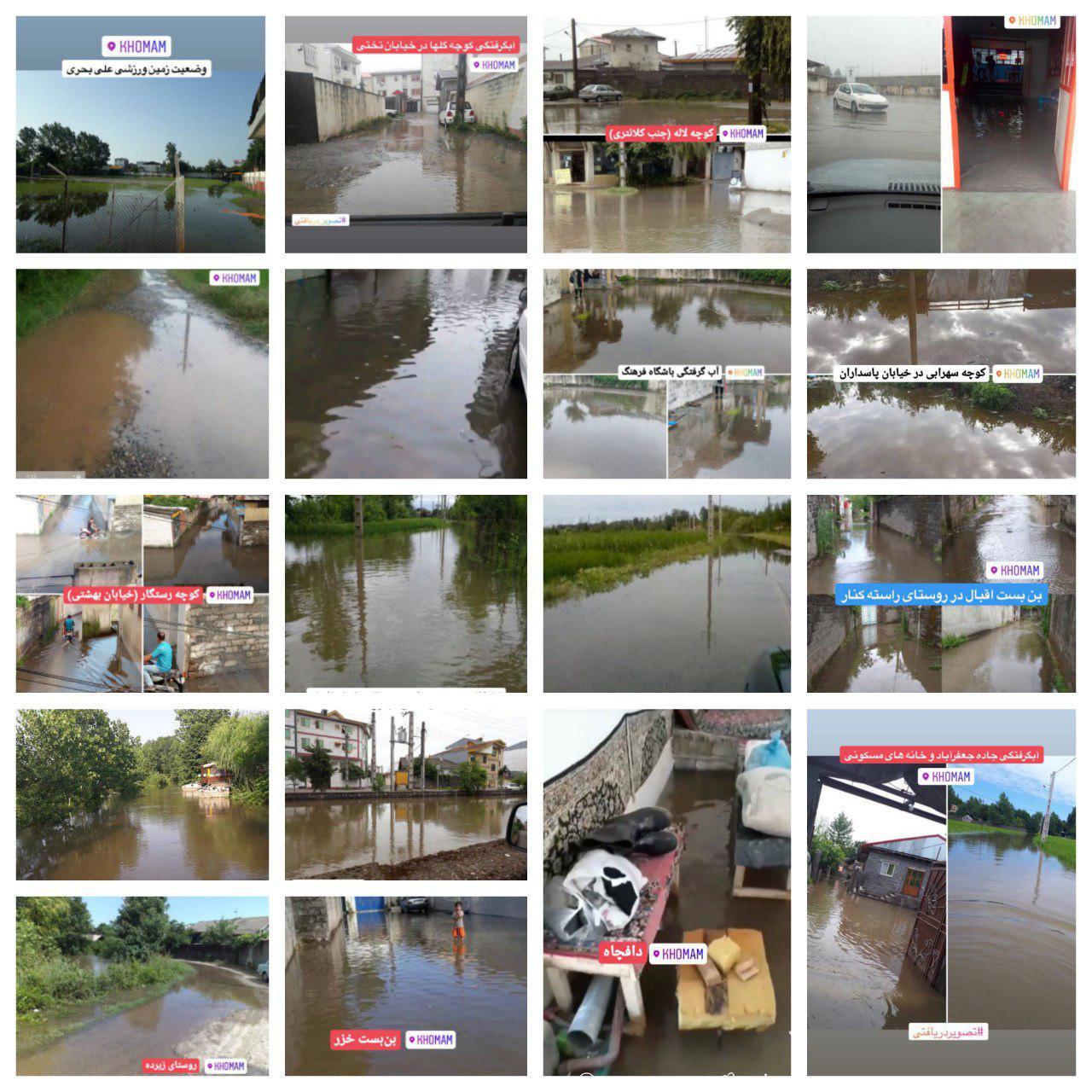 بارندگی و سناریوی پرتکرار آبگرفتگی