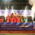 تیم دهکده خمام به قهرمانی رقابتهای فوتسال چمنی خشکبیجار رسید