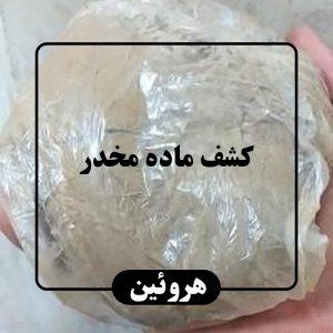 خمام - ۴۲۰ گرم ماده مخدر هروئین کشف و ضبط شد