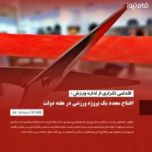خمام - افتتاح مجدد یک پروژه ورزشی در هفته دولت