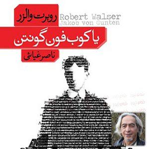 خمام - رمان «یاکوب فونگونتن» اثر روبرت والزر به چاپ چهارم رسید