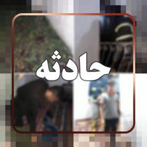 خمام - سقوط مشکوک زن ۴۰ ساله از طبقه سوم ساختمان