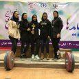 نایبقهرمانی خمام در رقابتهای وزنهبرداری بانوان استان گیلان