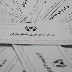 خمام - کمک ۱۵ میلیونی خیرین، گرمابخش شب یلدای خانوادههای کمبضاعت شد