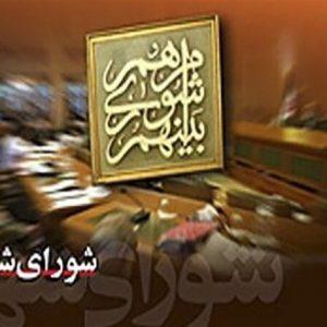 خمام - عضو شورا استعفای خود را پس گرفت