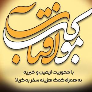 خمام - خیرین خمامی ناجی آزادی زنان زندانی جرایم غیرعمد خواهند شد