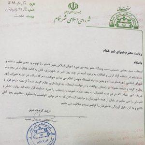 خمام - عضو شورای شهر از سمت خود استعفا داد