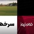 مهمترین خبرهای هفته دوم آذر