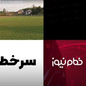 خمام - مهمترین خبرهای هفته دوم آذر