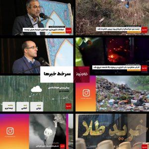 خمام - مهمترین خبرهای هفته اول دی