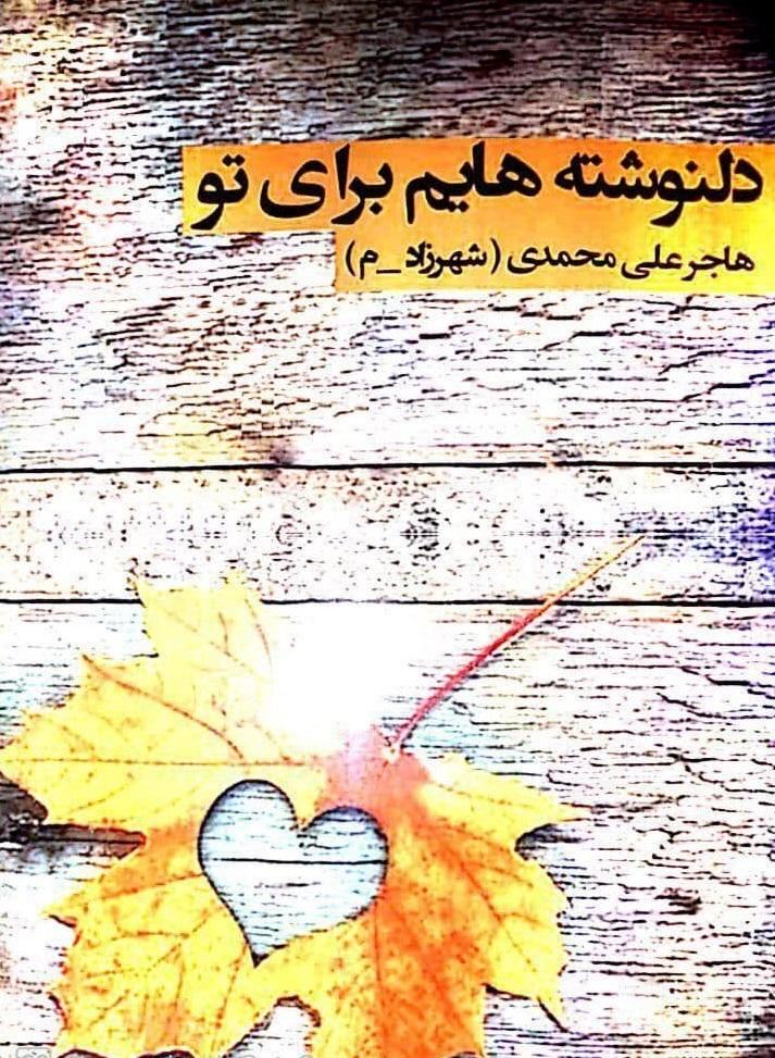 کتاب «دلنوشتههایم برای تو» از هاجر علیمحمدی