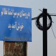 گلایه اهالی روستای اشمنانطالم از قطعی چندساله تلفنهای ثابت و بیتفاوتی مخابرات