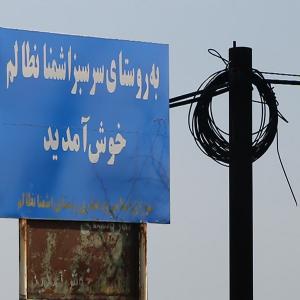 خمام - گلایه اهالی روستای اشمنانطالم از قطعی چندساله تلفنهای ثابت و بیتفاوتی مخابرات