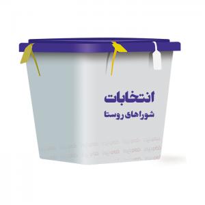 خمام - نامنویسی ۳۲۰ نفر برای شرکت در انتخابات شوراهای اسلامی روستا / رقابت ۱۳ داوطلب در بالامحله چوکام