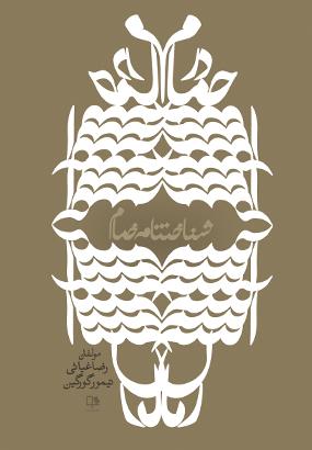 Khomam