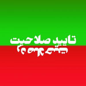 خمام - صلاحیت ۲۸ نفر از داوطلبین شورای شهر تایید شد
