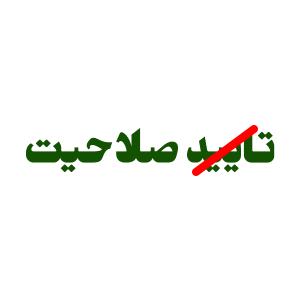 خمام - ۲ نفر از تاییدشدگان ردصلاحیت شدند