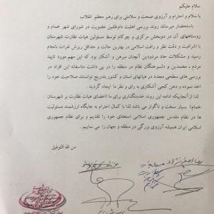خمام - هیات نظارت شهرستان استعفا داد / تایید افراد ردصلاحیتشده یک دهنکجی آشکار بود
