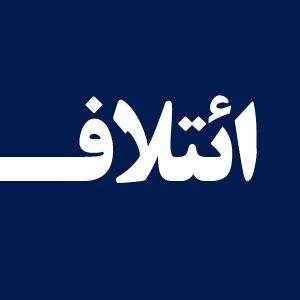 خمام - یک ائتلاف جدید برای انتخابات شورای شهر شکل گرفت