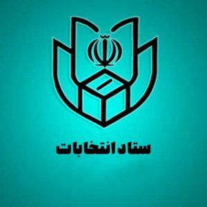 خمام - تکلیف صلاحیت داوطلبین شورای شهر مشخص شد
