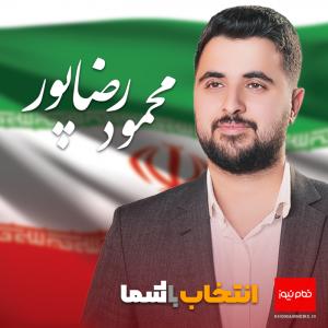 خمام - محمود رضاپور ؛ در برنامه انتخاب با شما