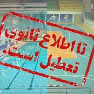 خمام - تمامی اماکن ورزشی موظف به تعطیلی شدند