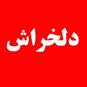 خمام - نفسهای نیروی پیمانی اداره برق خمام از شمارش افتاد