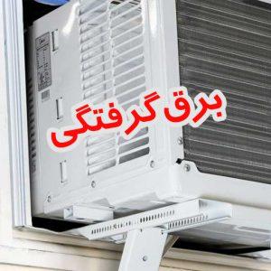 خمام - ۲ نفر بر اثر برقگرفتگی در تیسیه جان باختند