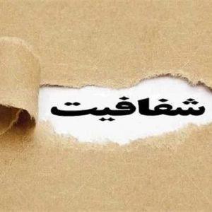 خمام - شورا در عمل به شعار شفافیت پایبند باشد