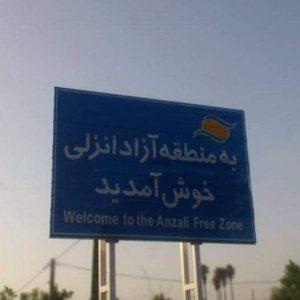 خمام - الحاق مجدد ۷ روستای شهرستان خمام به منطقه آزاد انزلی ؟!
