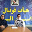 قرارداد زهرا معصومی با نماینده البرز تمدید شد